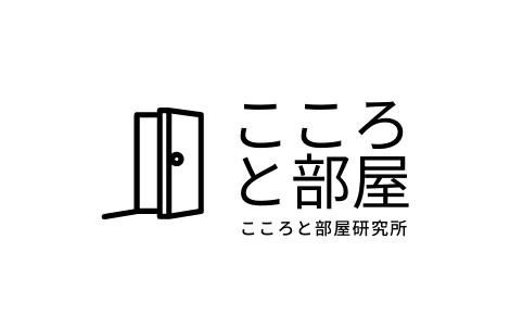 こころと部屋研究所ロゴ